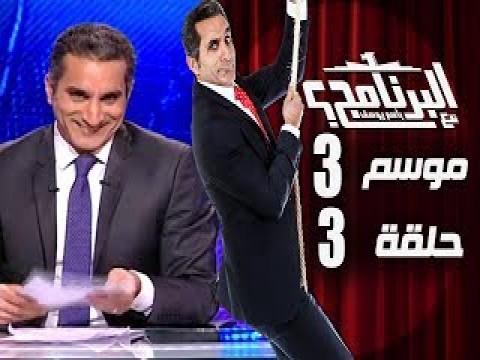 البرنامج - موسم 3 - الحلقه 3 كامله