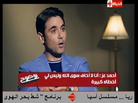 فيديو أحمد عز أنا لم اتزوج حتى الان وعملى وأهلى هم حياتى