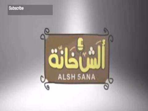 ألش خانة .. عقيدة العسكر من الجهادية إلى كشوف العذرية ج٣ من ٥
