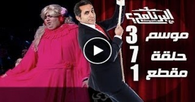 البرنامج - موسم 3 - سيبوني اسرب - الحلقه 7 - جزء 1