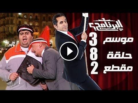 برنامج البرنامج - موسم 3 - اهو جه يا ولاد - الحلقه 8 - جزء 2