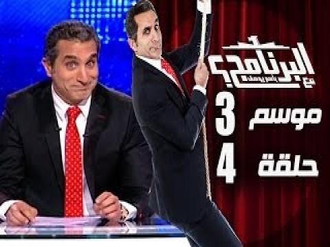 شاهد البرنامج - موسم 3 - الحلقه 4 كامله