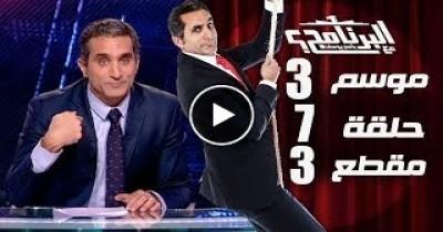 البرنامج - موسم 3 - كلمه باسم يوسف - الحلقه 7 - جزء 3
