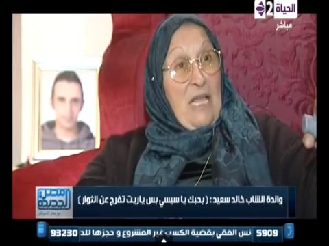 شاهد ماذا قالت والدة خالد سعيد عن السيسي